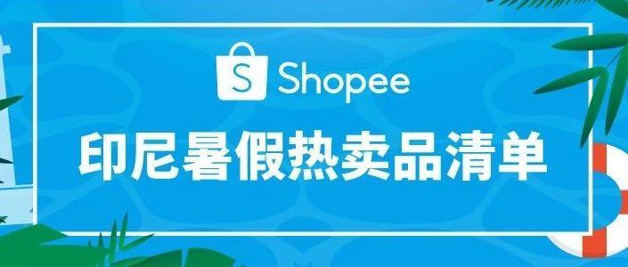 80来款Shopee各站爆款产品盘点……