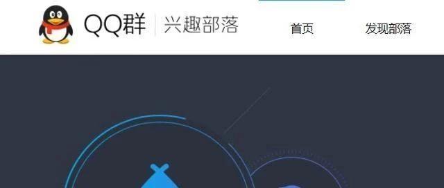 """腾讯QQ""""兴趣部落""""将停止运营!"""
