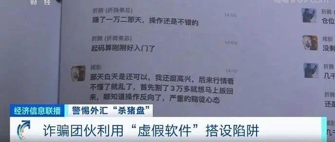 """央视曝光微信""""股票群""""!"""
