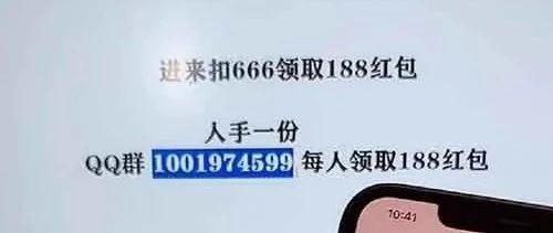 网友揭露抖音主播用户注册APP套路