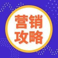Prime Day开战!五大广告投放技巧助力销量暴涨200%