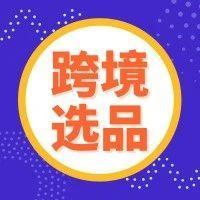 【备战旺季】欧美爆款车载无线充,大数据选品工具福利推荐